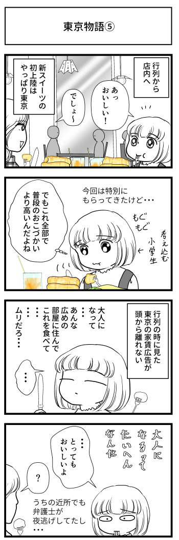 東京 高知 マンガ 四国 とさくら ブログ パンケーキ 行列 地方 家賃