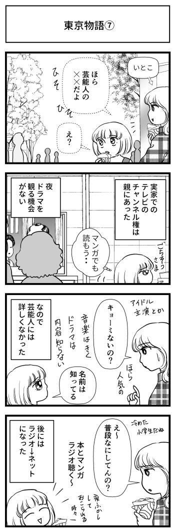 東京 高知 マンガ とさくら ブログ