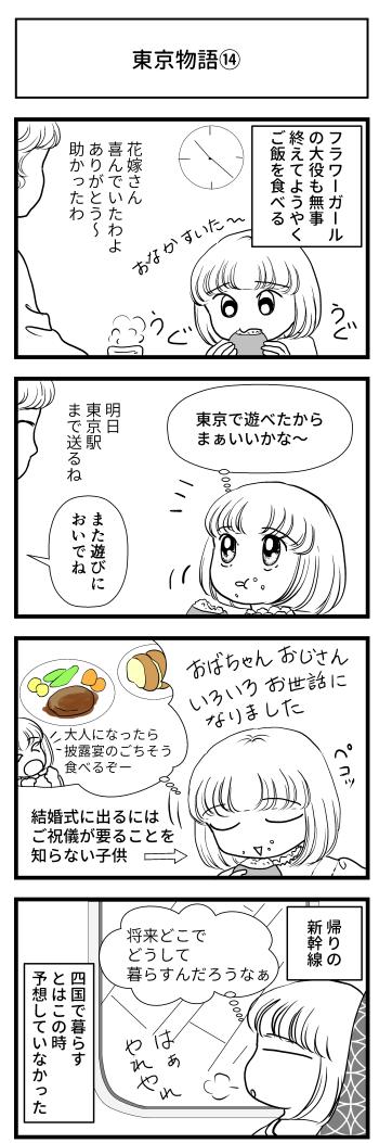 東京 マンガ フラワーガール ご飯 とさくら 高知 ブログ 披露宴