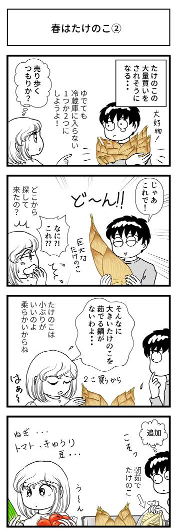 たけのこ 竹の子 春 bambooshoot マンガ とさくら 高知 ブログ 産直市 直売所