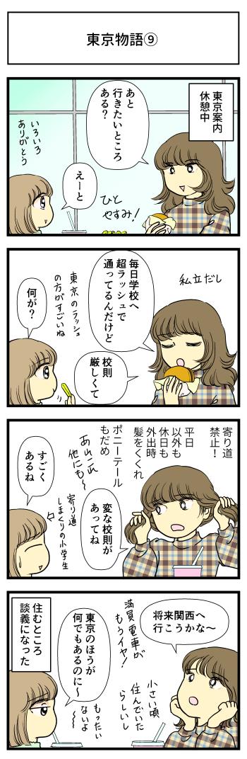 東京 高知 マンガ とさくら ブログ 満員電車 ラッシュ