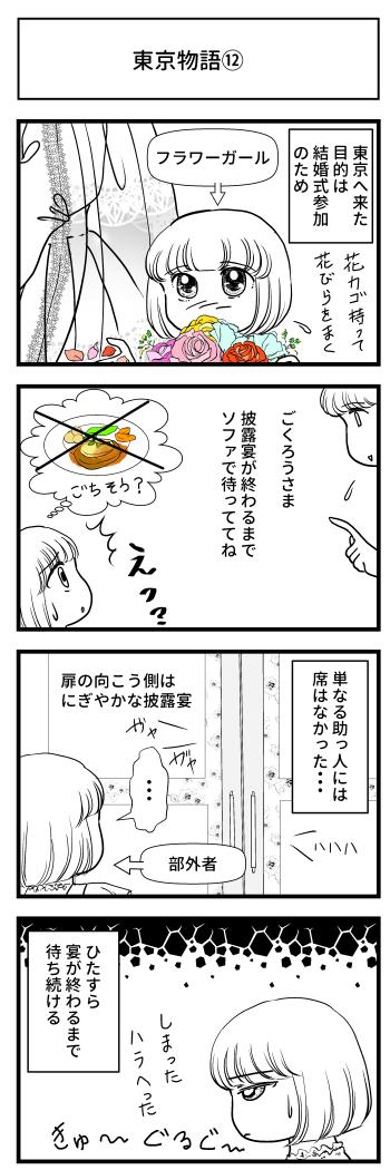 東京 結婚式 披露宴 マンガ とさくら 高知 ブログ フラワーガール