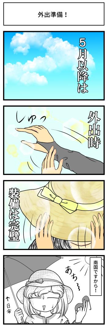 外出 夏 準備 日焼け 日焼け対策 マンガ とさくら Tosakura ブログ 高知 四国