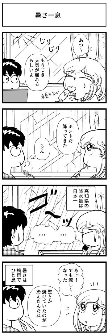 梅雨 梅雨入り 高知 雨 暑さ 一息 マンガ とさくら Tosakura ブログ 四国