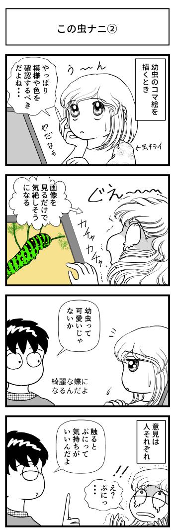 幼虫 虫 苦手 マンガ とさくら 高知 ブログ Tosakura