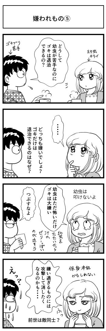 ゴキブリ ゴキ マンガ とさくら Tosakura ブログ 高知 cockroach