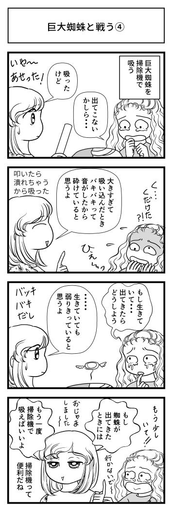 巨大クモ 蜘蛛 クモ 大きい マンガ ブログ 高知 とさくら Tosakura 退治