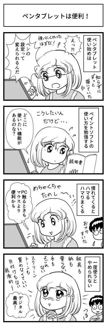 ペンタブレット ペイントソフト クリップスタジオ マンガ とさくら Tosakura ブログ 高知 デジタル絵