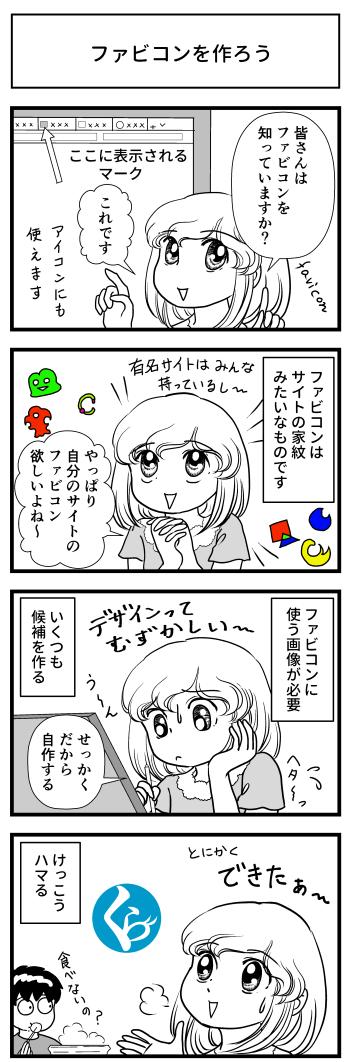 ファビコン favicon マンガ とさくら Tosakura 高知 ブログ サイト