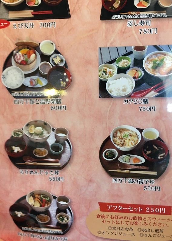 土佐茶 土佐茶カフェ 帯屋町 食事 ランチ 御飯 お店