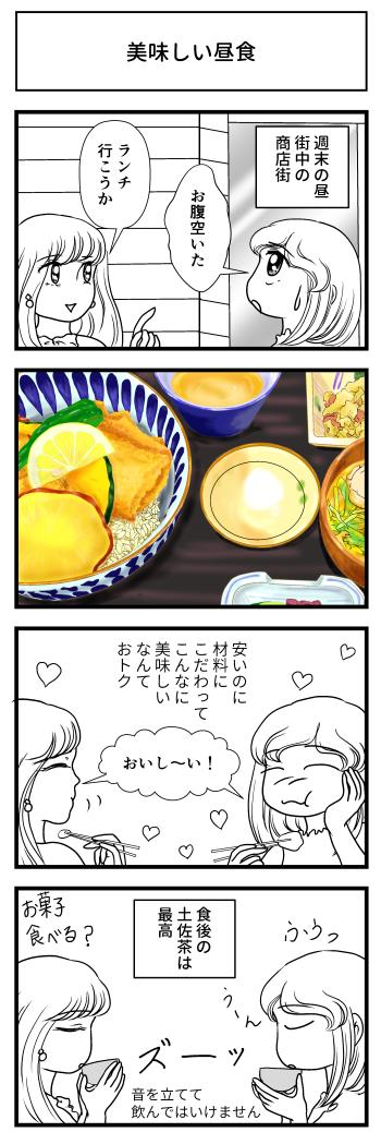 土佐茶カフェ 土佐茶 ご飯 ランチ 食事 カツ丼 四万十豚 高知 マンガ ブログ とさくら Tosakura