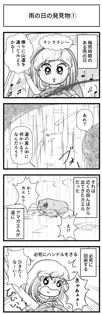 アマカエル カエル 雨の日 道 道路 田んぼ 田 マンガ ブログ とさくら Tosakura 高知 四国