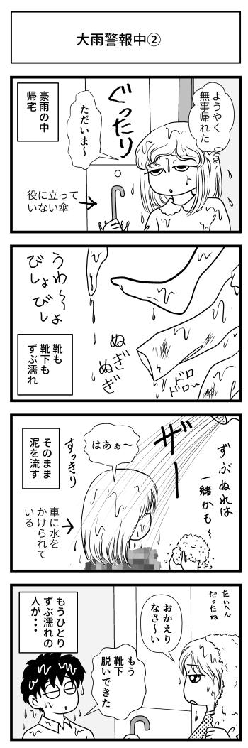 大雨 豪雨 大雨警報 大雨洪水警報 雨 天気 気象 ずぶ濡れ 泥 傘 マンガ 高知 四国 梅雨 ブログ とさくら Tosakura