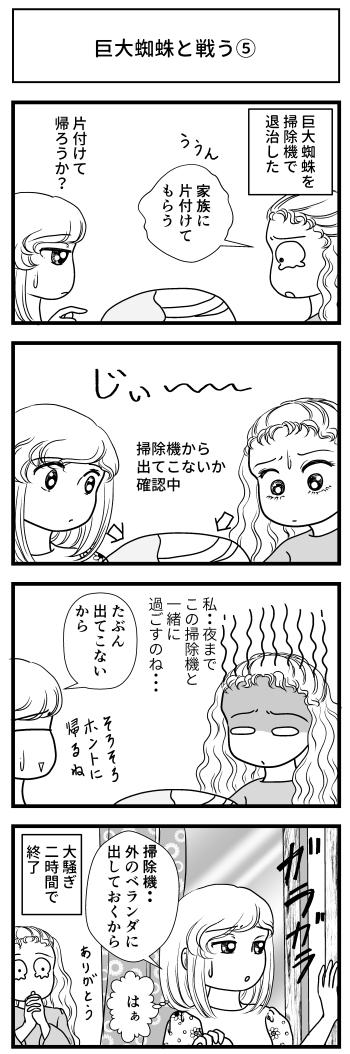 蜘蛛 クモ 巨大 退治 掃除機 マンガ ブログ 高知 とさくら Tosakura