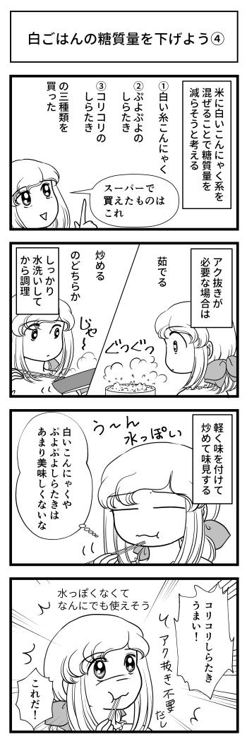 しらたき 糸こんにゃく 違い アク抜き 糖質量 ダイエット 白ごはん とさくら Tosakura 高知 マンガ マンガブログ ブログ 糖質制限