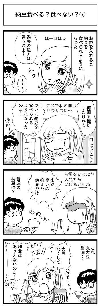 納豆 natto 好き 嫌い 臭い 糖質制限 ダイエット 酢 痩せる 太る とさくら Tosakura ブログ マンガ マンガブログ 高知