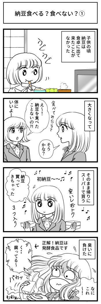 natto 納豆 食べる 血液 サラサラ 健康 マンガ マンガブログ ブログ とさくら Tosakura 高知 ダイエット 豆
