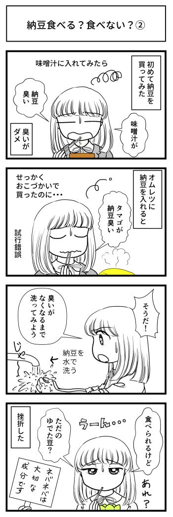 納豆 嫌い 好き 臭い ダイエット 美肌 イソフラボン ナットウキナーゼ マンガ マンガブログ ブログ とさくら Tosakura 高知