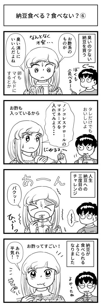 納豆 ナットウキナーゼ イソフラボン ダイエット 嫌い 好き 糖質制限 お酢 マンガ マンガブログ ブログ とさくら Tosakura 高知