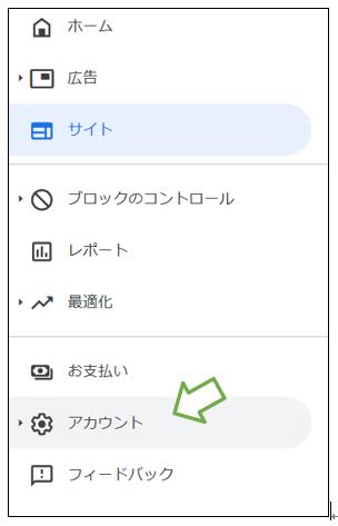 グーグルアドセンス Google Adsense サイト運営者 ID ads.txt 認定管理者 宣言 ロリポップ ワードプレス