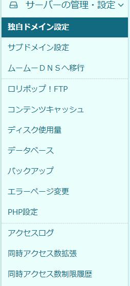 FTP グーグルアドセンス Google Adsense サイト運営者 ID ads.txt 認定管理者 宣言 ロリポップ ワードプレス