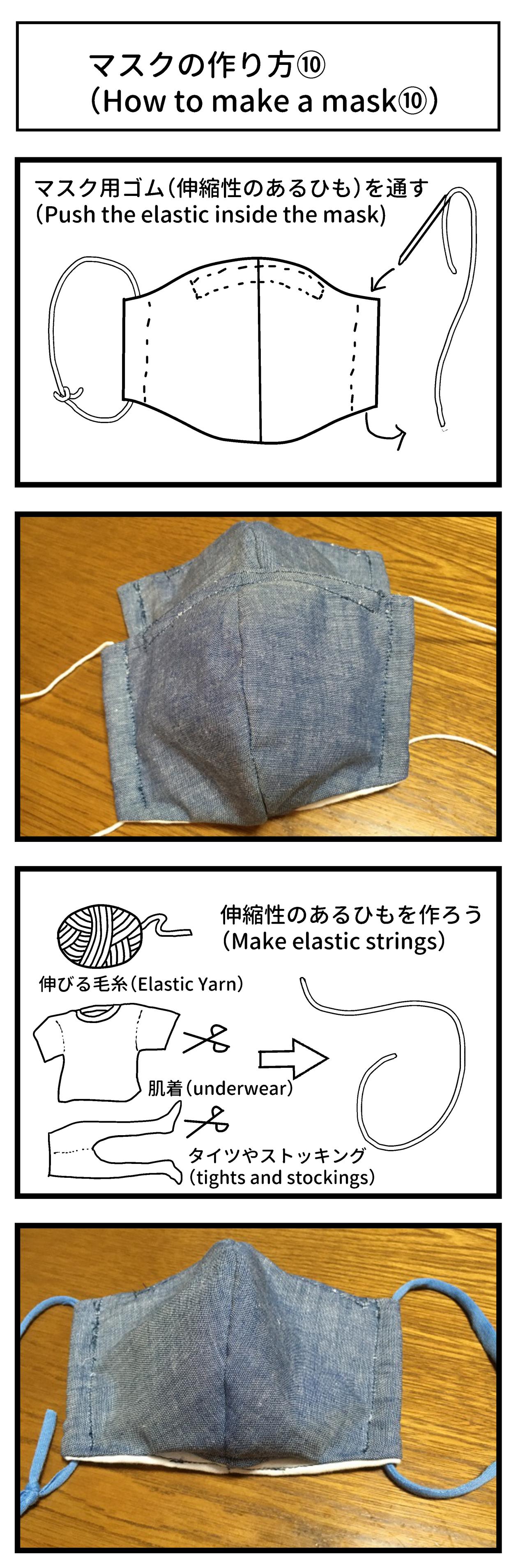 mask マスク 布マスク Cloth mask マスクの作り方 makemask fablic マスクの材料 3dmask 立体マスク 3Dマスク マンガ 漫画 まんが manga とさくら とさくらマンガブログ ブログ Tosakura 高知 shiroi N 夏乃しおり